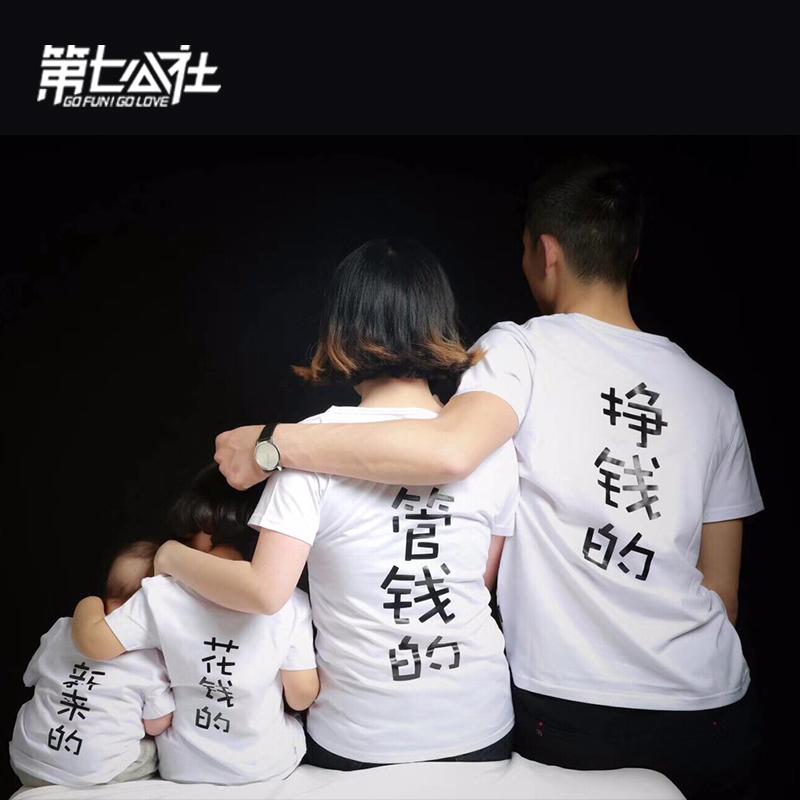 全家装母女童装社会人赚钱的短袖t恤