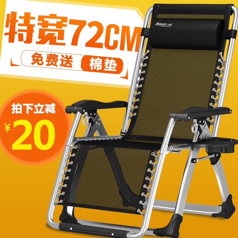 艾臣折叠椅