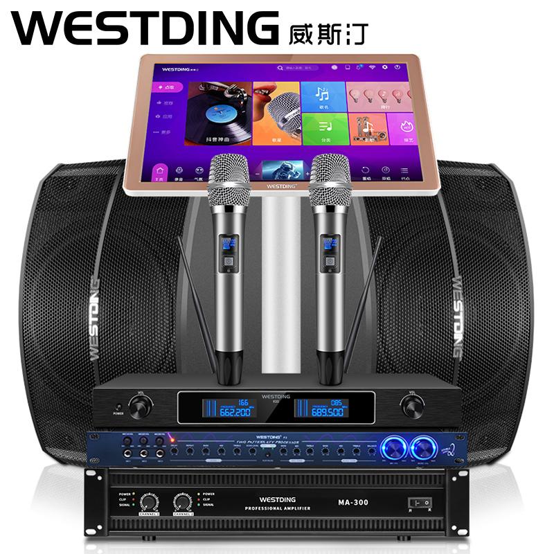 威斯汀168专业家庭点歌机ktv音响套装家用卡拉OK音箱功放全套设备