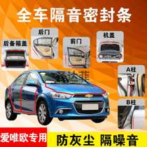 Chevrolet AI-ou dedicated car door full car soundproof strip dust-proof anti-collision sealant strip added Dustproof