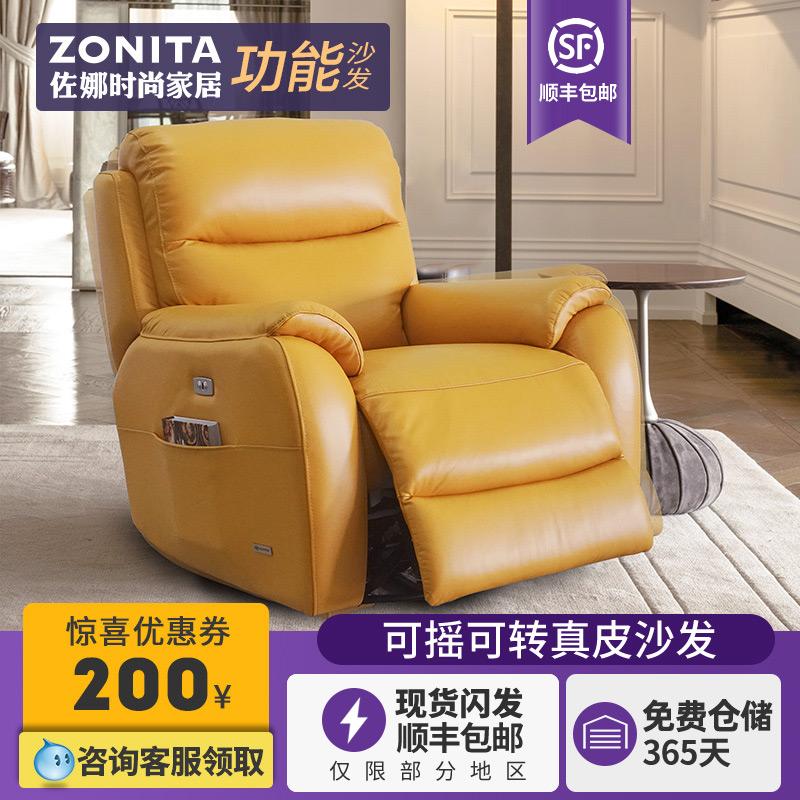 佐娜 电动太空舱可摇旋转客厅卧室多功能懒人椅 轻奢真皮单人沙发