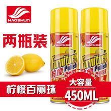好顺柠檬百丽珠真皮革护理剂车易捷家具护理益捷清洁剂喷蜡百丽珠