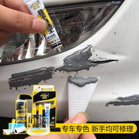 Car paint touch up pen scratch scratch repair artifact supplies to trace liquid self-painting Nieman good silver pearl white