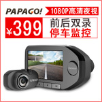 PAPAGO趴趴狗gosafe360行车记录仪前后双镜头循环录制高清夜视