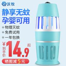沃牧灭蚊灯 卧室内家用捕蚊神器一扫光驱蚊灭蚊神器电蚊器插电式