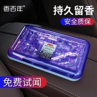 香百年汽车香膏车载香水固体车内用香盒持久淡香除异味空气清新剂