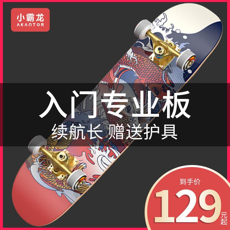 小霸龙XBL-S77短板滑板车