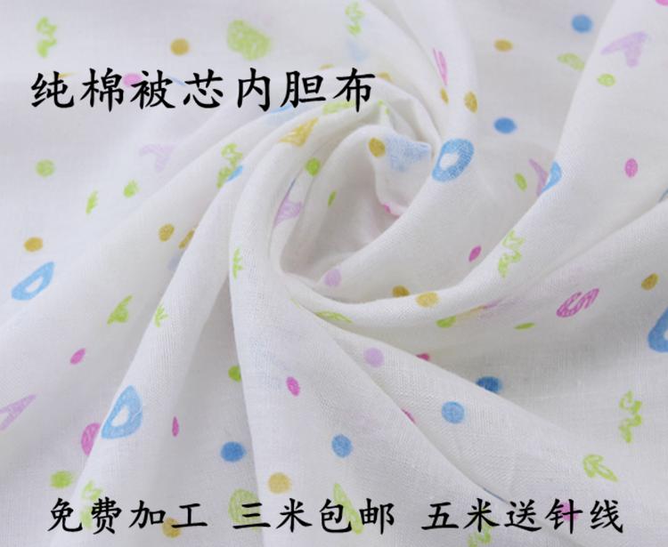 宝宝纯棉棉纱布被芯被胆套包棉花布料棉絮棉胎包布面料被褥内衬布