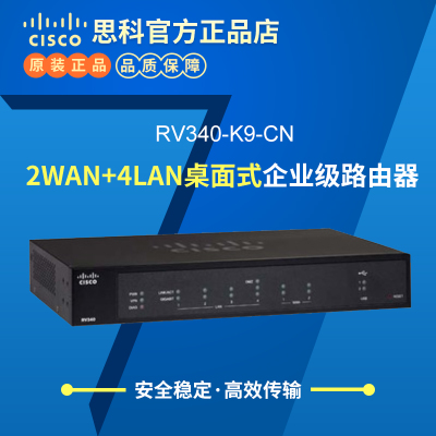 思科/Cisco RV340-K9-CN中小型企业千兆路由器 商用别墅路由器