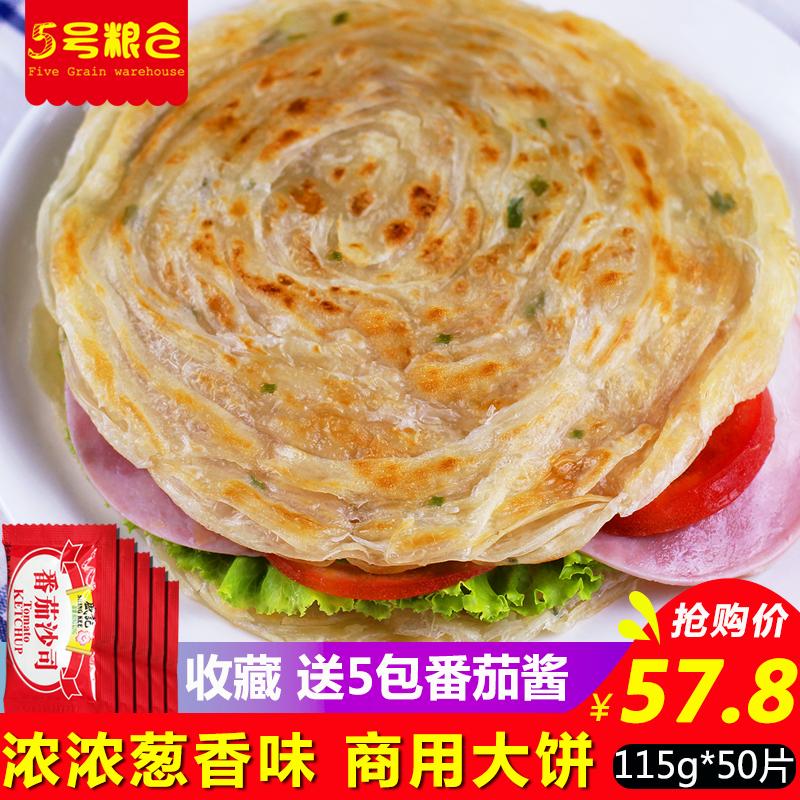 送酱台湾手抓饼葱香味面饼115g50片商用大饼家庭装早餐千层煎饼