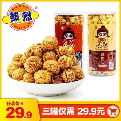 热烈牌150g*3罐球形爆米花芝麻奶油甜味焦糖味即食零食小吃批包邮