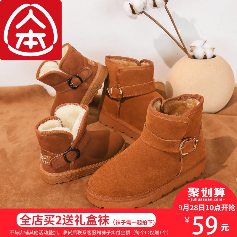 母女鞋雪地靴