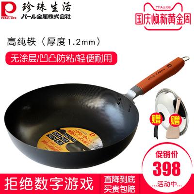 日本进口珍珠生活30cm铁锅炒锅 无涂层炒菜锅燃气电磁炉通用锅具
