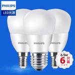 飞利浦E27e14大小螺口6.5Wled灯泡光源黄光白光可选替换节能灯