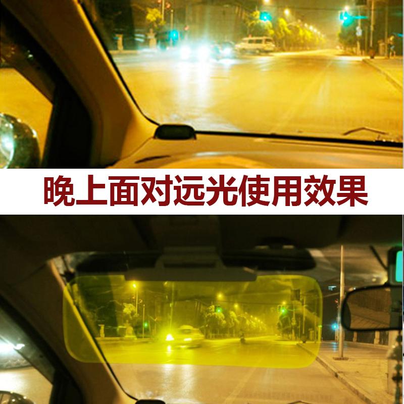 汽车防远光灯神器克星眼镜防眩目遮阳板司机护目镜日夜两用太阳镜