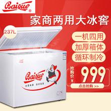 白雪BD/C-237DS商用家用冷柜冷冻冷藏卧式冰柜节能静音顶开冰箱