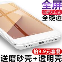 小米红米NOTE5A钢化NOTE5膜5PLUS手机NOTE4/X保护4X全屏4A高清玻