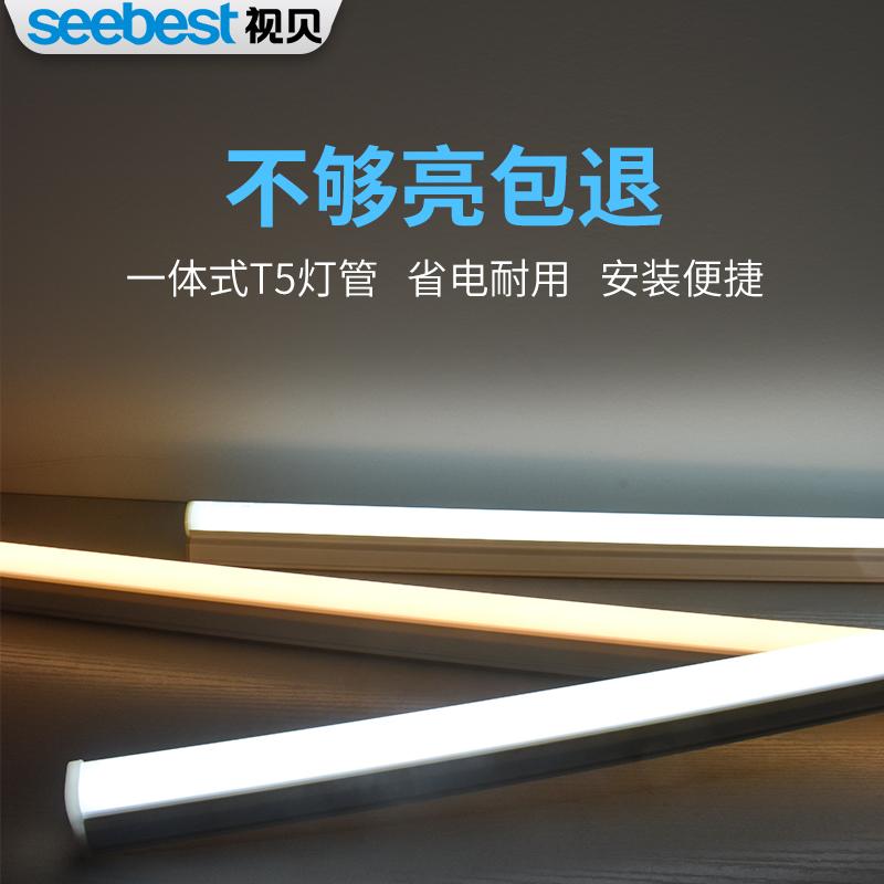 视贝LED灯管T5一体化日光灯管超亮节能长条光管1.2米全套支架家用