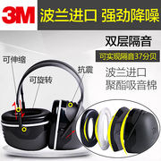 3M soundproof earmuffs sleep sleep industrial learning with silent headphones professional anti-noise artifact anti-winding noise X5A