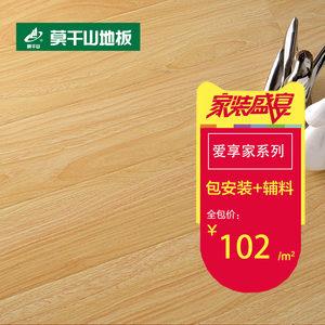莫干山强化复合木地板 环保耐磨防水12mm 家用木地板厂家直销