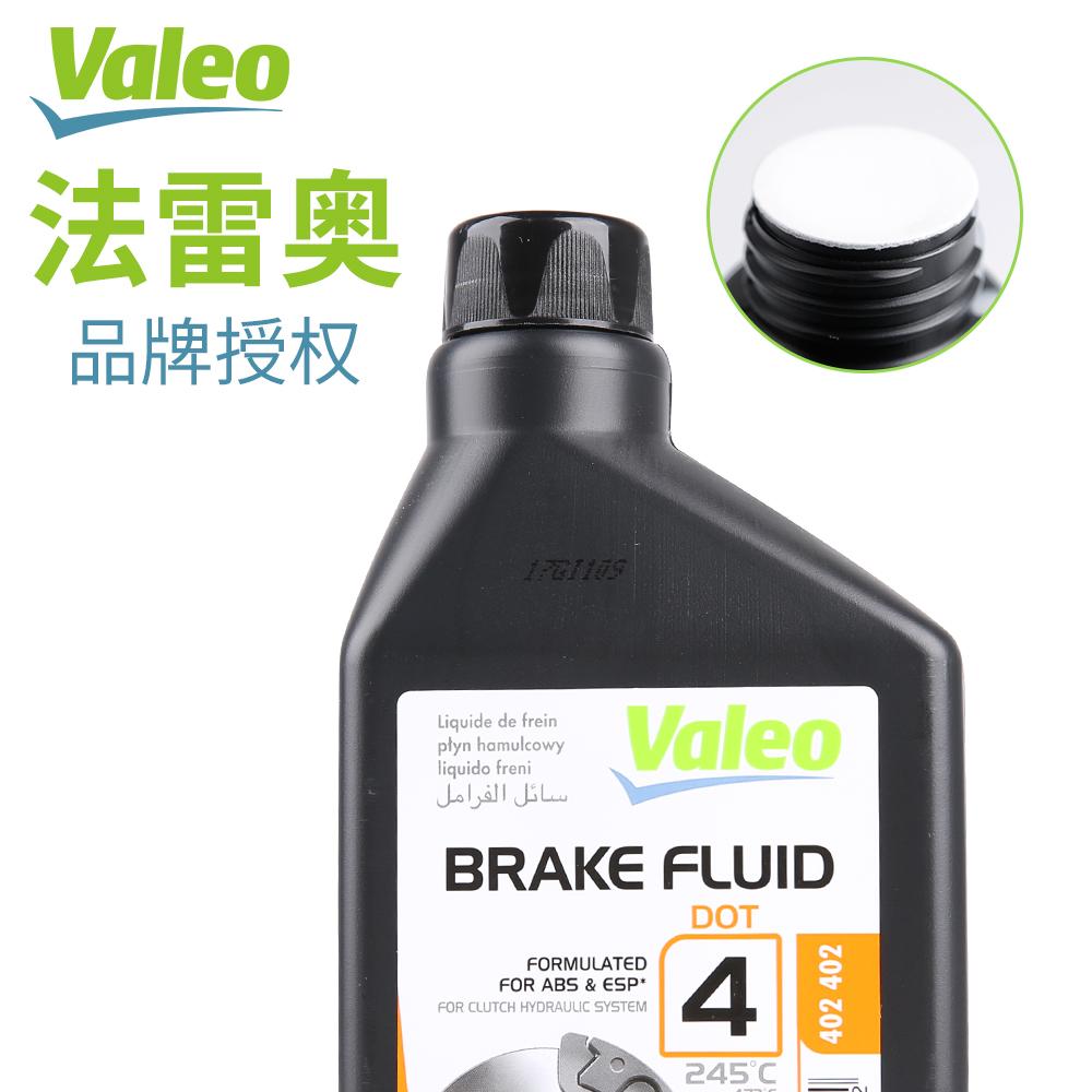法雷奥进口摩托车碟刹油助力油杀车油汽车刹车油制动液DOT4通用型