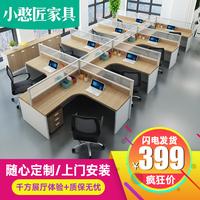 办公桌椅职员电脑桌简约现代l型屏风卡座4 6人位组合杭州办公家具