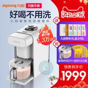 九阳免洗破壁豆浆机K61家用全自动新款煮小型智能官方旗舰店正品