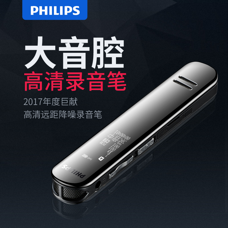 Philips voice recorder VTR5210 professional remote HD noise reduction genuine