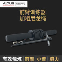 Altus forearm trainer jack home fitness arm strength training equipment wrist weight jack