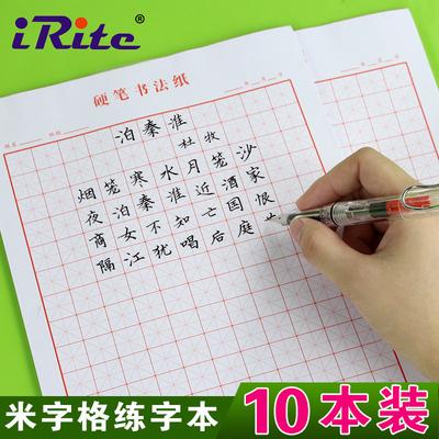 硬笔书法纸米字格练字本钢笔字帖小学生练习纸成人比赛专用作品纸