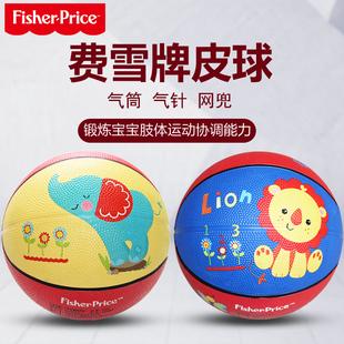 费雪球小皮球儿童蓝球幼儿园专用皮球3号拍拍球婴儿宝宝球类玩具