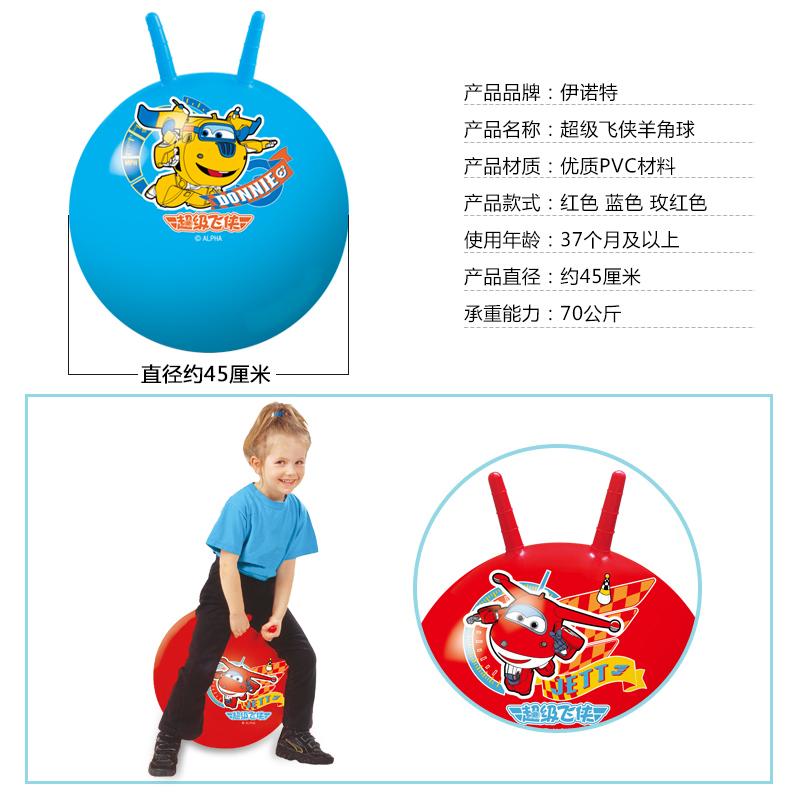 超级飞侠羊角球跳跳球加厚大号幼儿园宝宝羊角球儿童蹦蹦球类玩具
