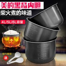 原厂美的电压力锅内胆4升/5升/6升/不粘内锅高压锅内胆4L/5L/6L