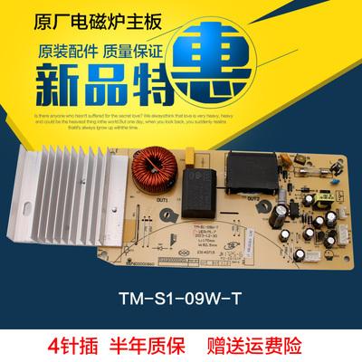 美的电磁炉主板C21-WK2102电源板 线路主板 控制面板 电路板