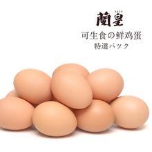 兰皇可生食の鲜鸡蛋20枚/1200g 精选装 破损赔付|顺丰陆运
