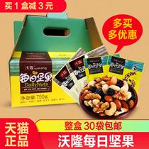 干果仁零食组合装礼盒780g包混合坚果30每日坚果大礼包孕妇儿童款