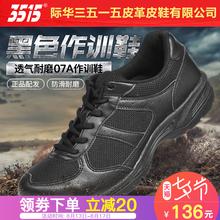 3515强人正品男黑色配发07作训鞋透气耐磨运动户外徒步运动跑军鞋