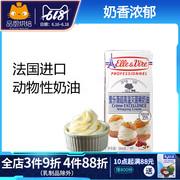 爱乐薇铁塔淡奶油1L 蛋糕裱花动物性鲜稀奶油蛋挞液家用烘焙原料