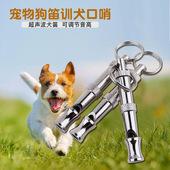 颜色随机单个价 宠物用品超声波狗狗训练犬笛子口哨七彩训狗笛8cm图片