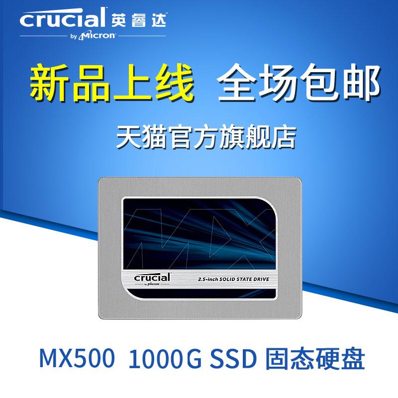 英睿达CRUCIAL/镁光 CT1000MX500SSD1 1TB SATA3 MX500 固态硬盘