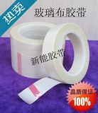 Glass cloth adhesive tape white single-sided high temperature resistant adhesive tape insulation traceless motor wrapping glass fiber adhesive tape