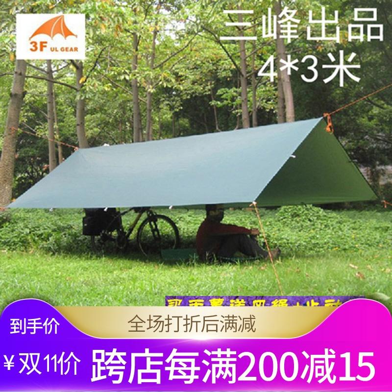 三峰户外天幕 超轻超大多用途天幕布露营帐篷 防雨防晒遮阳棚铝杆
