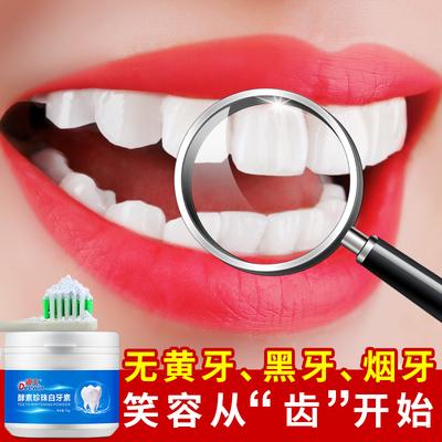 迪王牙齿口腔洗牙粉黄牙烟牙去牙垢烟渍牙结石白牙洁牙素口臭