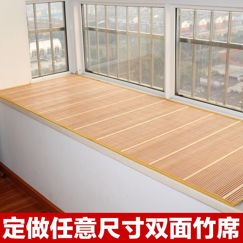 定制竹席凉席榻榻米飘窗凉席垫定做尺寸沙发单人学生宿舍席子双面