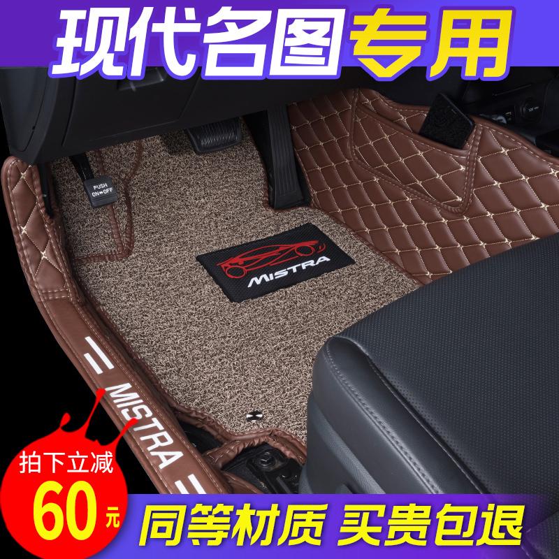 北京现代名图脚垫全包围2017款2018款名图专用丝圈汽车脚垫改装饰