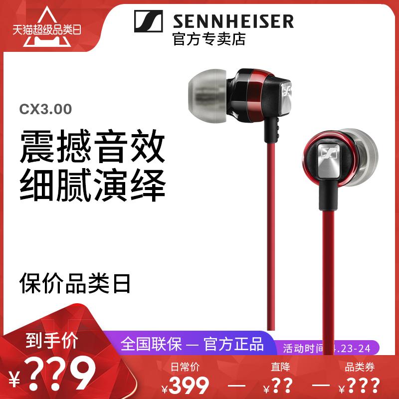 SENNHEISER/森海塞爾 CX3.00 手機入耳式耳塞重低音通用音樂耳機圖片