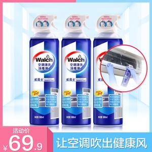 威露士空调清洗剂家用消毒柜机挂机适用清洁杀菌祛味喷雾3瓶套装