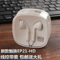 魅族ep21耳机