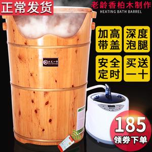 水天一方泡脚木桶加热熏蒸桶蒸脚桶足浴盆恒温加高蒸汽洗脚木桶