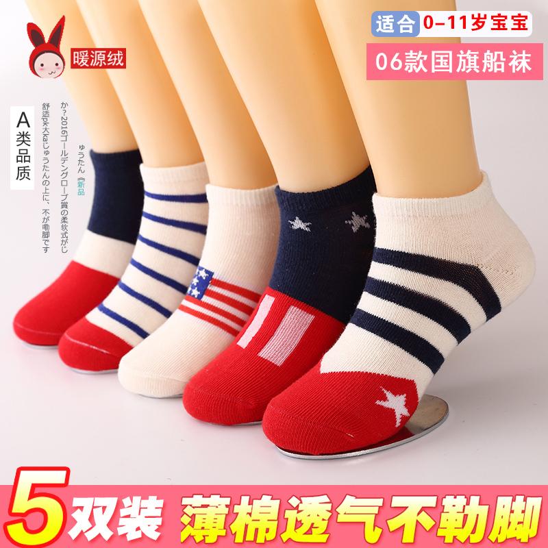 春夏季儿童纯棉袜子舒适薄款男女宝宝网眼透气短袜0-1-3-5-7-9岁